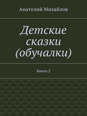 cover image of Детские сказки (обучалки). Книга 2