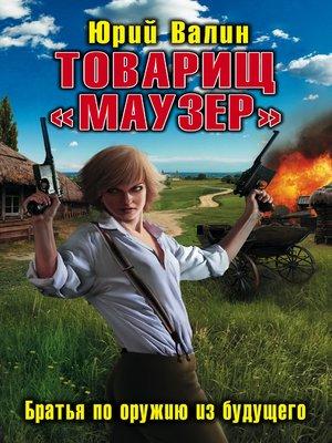 cover image of Товарищ «Маузер». Братья по оружию из будущего