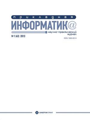 cover image of Прикладная информатика №1 (43) 2013