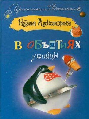 cover image of В объятиях убийцы
