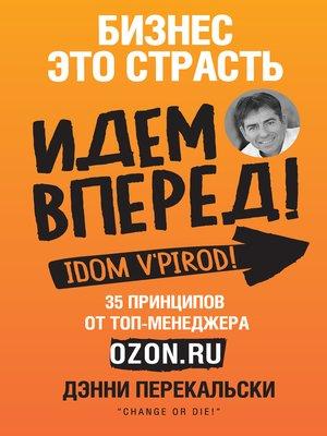 cover image of Бизнес – это страсть. Идем вперед! 35 принципов от топ-менеджера Оzоn.ru