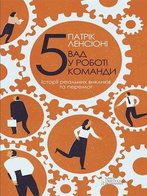 cover image of П'ять вад у роботі команди. Історії реальних викликів та перемог