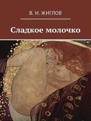 cover image of Сладкое молочко