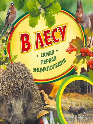 cover image of В лесу