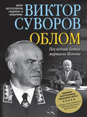 cover image of Облом