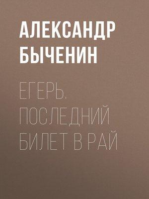 cover image of Егерь. Последний билет в рай