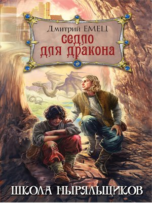 cover image of Седло для дракона