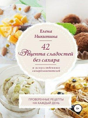 cover image of 42 рецепта сладостей без сахара и искусственных сахарозаменителей