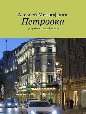 cover image of Петровка. Прогулки постарой Москве
