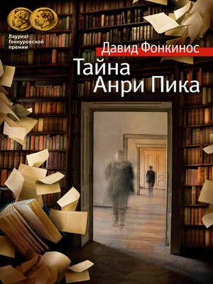 cover image of Тайна Анри Пика