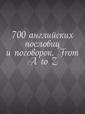 cover image of 700английских пословиц ипоговорок. From AtoZ