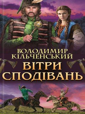 cover image of Вітри сподівань