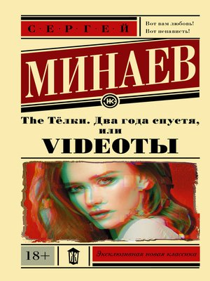 cover image of The Тёлки. Два года спустя, или Videotы