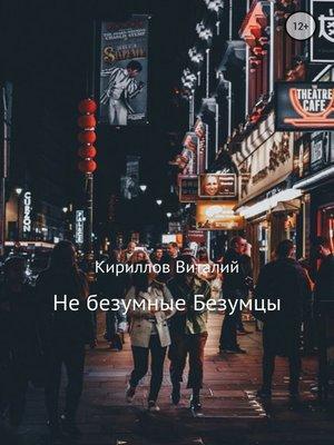 cover image of Не безумные Безумцы