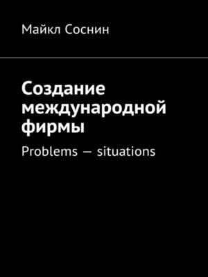cover image of Создание международной фирмы. Problems – situations