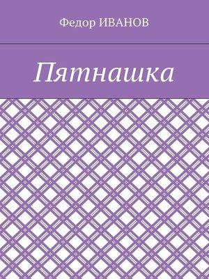 cover image of Пятнашка