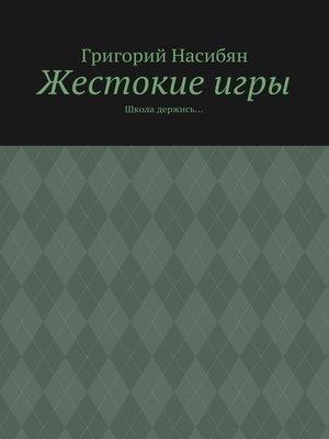 cover image of Жестокиеигры. Школа держись...