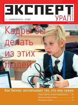cover image of Эксперт Урал 24-25-2019