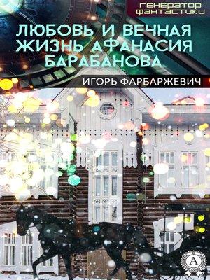 cover image of Любовь и вечная жизнь Афанасия Барабанова