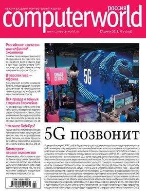 cover image of Журнал Computerworld Россия №03/2018