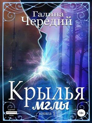 cover image of Крылья мглы