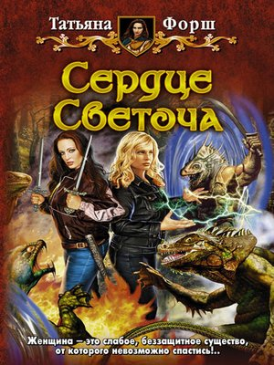 cover image of Сердце Светоча