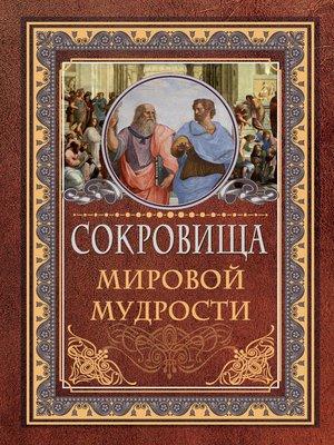 cover image of Сокровища мировой мудрости