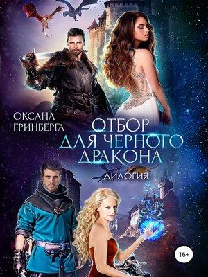cover image of Отбор для Черного дракона. Дилогия