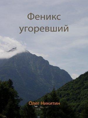 cover image of Феникс угоревший