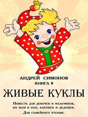cover image of Живые куклы
