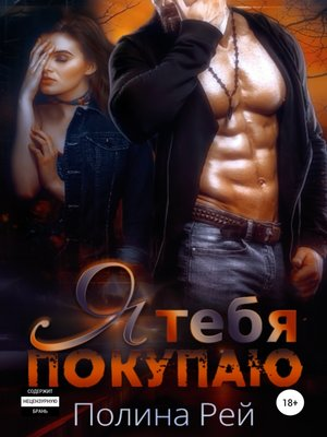 cover image of Я тебя покупаю