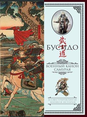 cover image of Бусидо. Военный канон самурая с комментариями