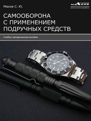 cover image of Самооборона с применением подручных средств