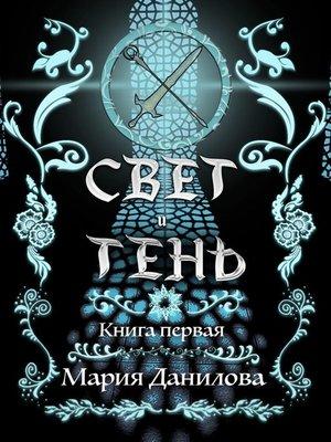 cover image of Свет и Тень. Книга первая