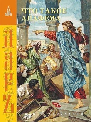 cover image of Что такое анафема