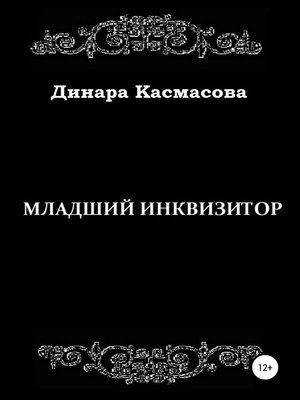 cover image of Младший инквизитор