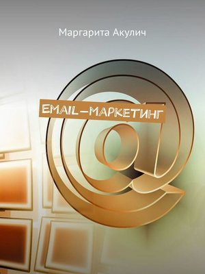 cover image of Email-маркетинг