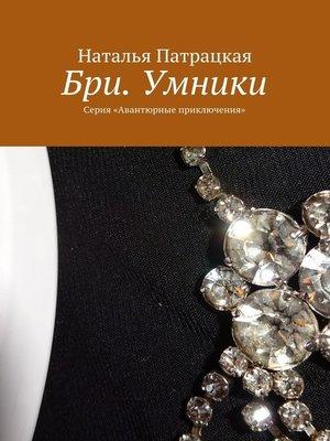 cover image of Бри. Умники. Серия «Авантюрные приключения»