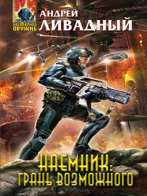 cover image of Наемник. Грань возможного