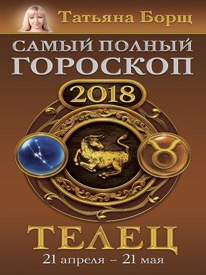 cover image of Телец. Самый полный гороскоп на 2018 год. 21 апреля – 21 мая