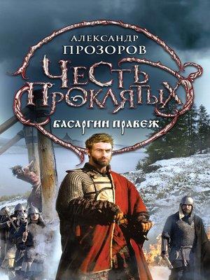 cover image of Басаргин правеж