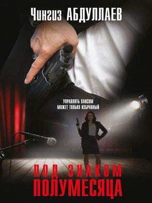 cover image of Под знаком полумесяца