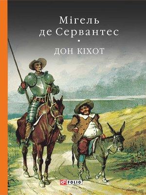cover image of Премудрий гідальго Дон Кіхот з Ламанчі. Ч. 2