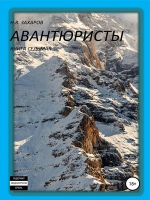 cover image of Авантюристы. Книга 7