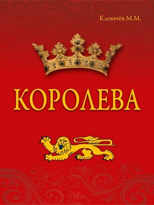 cover image of Королева