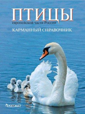 cover image of Птицы европейской части России