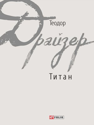 cover image of Титан