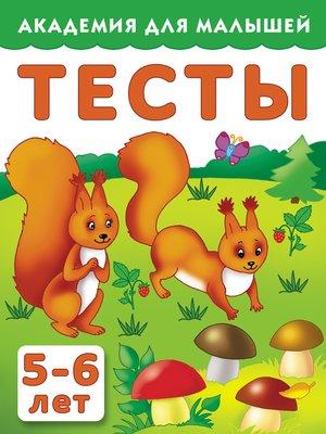 cover image of Тесты для детей. 5–6 лет