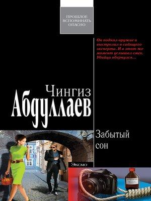 cover image of Забытый сон