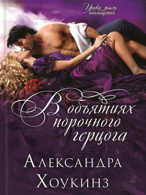 cover image of В объятиях порочного герцога